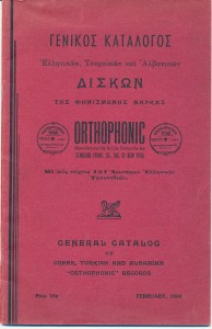 Orthophonic-Greek,-Turkish-and-Albanian-Records