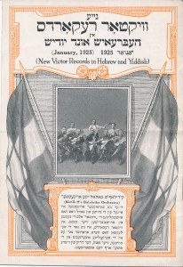 Victor-Hebrew-and-Yiddish-Records----January-1925