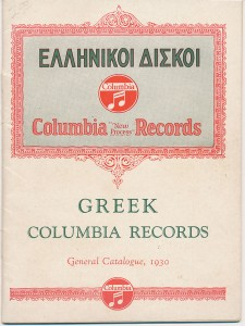 Columbia-Greek-Records---1930