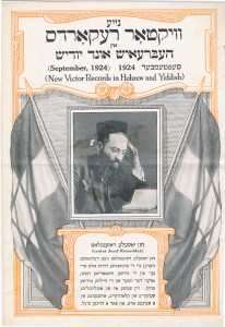 Victor Hebrew and Yiddish Records - September 1924